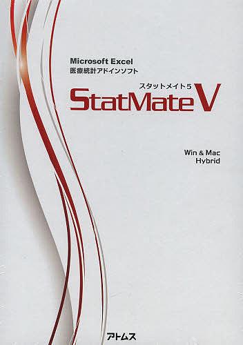 StatMateV Win&MacHyb【1000円以上送料無料】