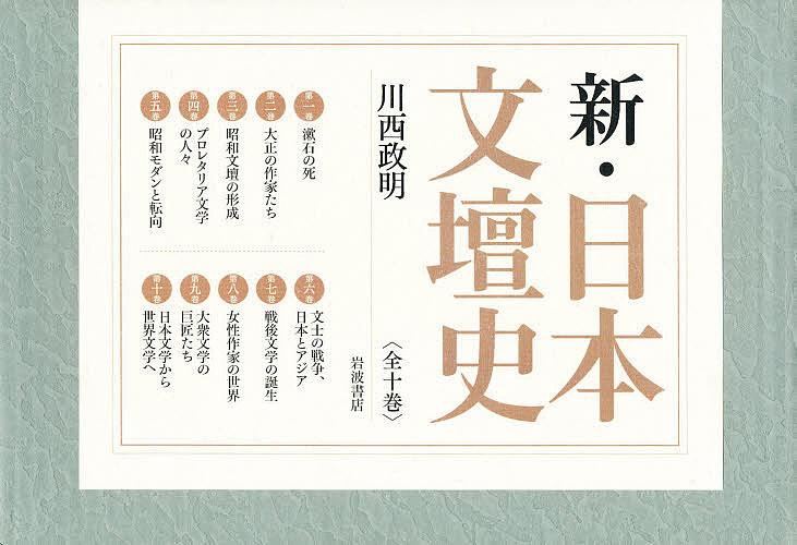 新・日本文壇史 10巻セット/川西政明【1000円以上送料無料】