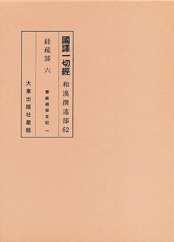 国訳一切経 和漢撰述部 経疏部 6【1000円以上送料無料】