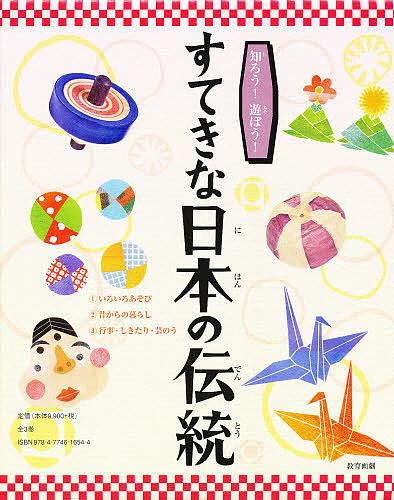 知ろう!遊ぼう!すてきな日本の伝統 3巻セット【1000円以上送料無料】