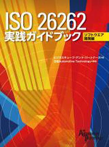 ISO26262実践ガイドブック 開発編【1000円以上送料無料】