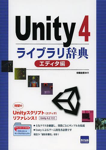 Unity4ライブラリ辞典 エディタ編 激安卸販売新品 1000円以上送料無料 安藤圭吾 直営限定アウトレット