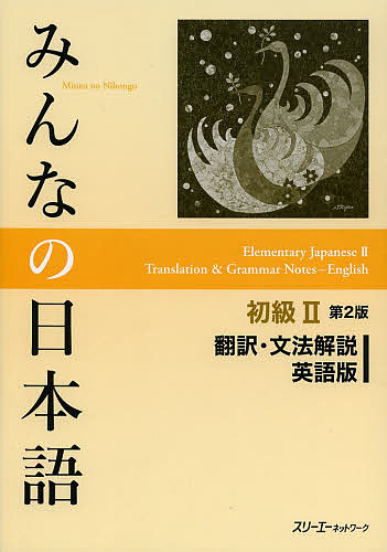 みんなの日本語初級2翻訳 文法解説英語版 1000円以上送料無料 スリーエーネットワーク 受賞店 新作アイテム毎日更新