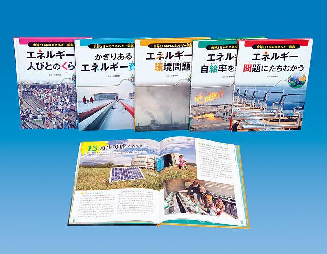 世界と日本のエネルギー問題 5巻セット/小池康郎【1000円以上送料無料】