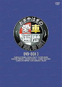 おぎやはぎの愛車遍歴 NO CAR,NO LIFE! DVD-BOX 3/おぎやはぎ【1000円以上送料無料】