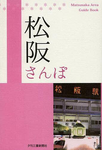 日本メーカー新品 松阪さんぽ 夕刊三重新聞社 新発売 1000円以上送料無料