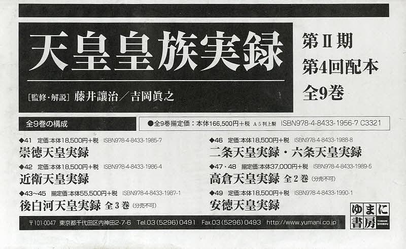 天皇皇族実録 第2期 4配 全9巻【1000円以上送料無料】