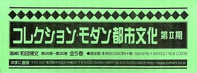 コレクション・モダン都市文化 第2期全5【1000円以上送料無料】