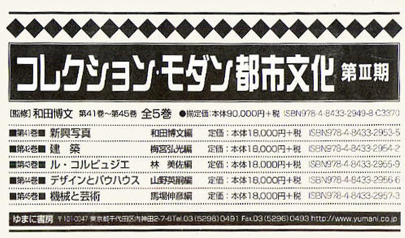 コレクション・モダン都市文化 3期全5巻【1000円以上送料無料】