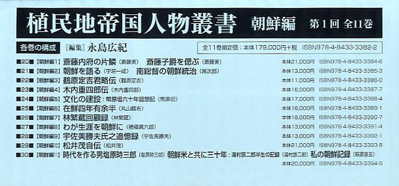 植民地帝国人物叢書 朝鮮編 第1回配本 11巻セット/永島広紀【1000円以上送料無料】