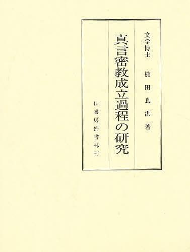 真言密教成立過程の研究【1000円以上送料無料】
