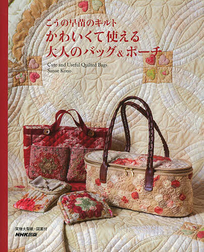 かわいくて使える大人のバッグ ポーチ 割引 こうの早苗のキルト 1000円以上送料無料 こうの早苗 春の新作