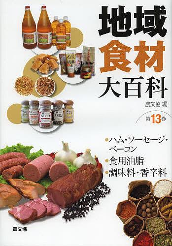 地域食材大百科 第13巻【1000円以上送料無料】