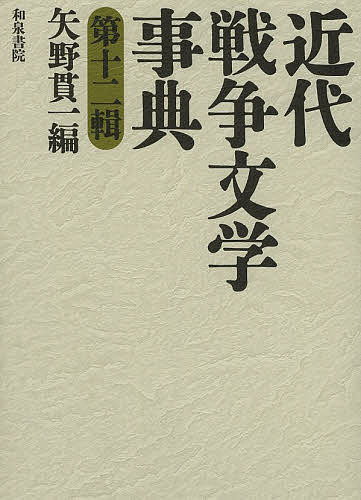 近代戦争文学事典 第12輯/矢野貫一【1000円以上送料無料】