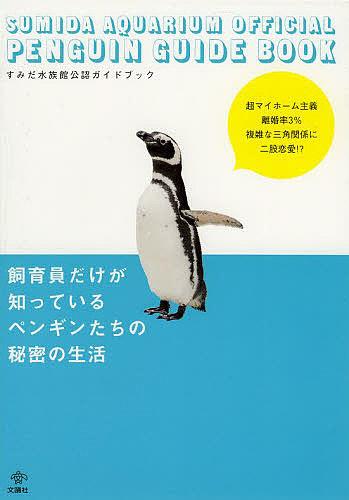 飼育員だけが知っているペンギンたちの秘密の生活 すみだ水族館公認ガイドブック 中田啓子 旅行 新発売 1000円以上送料無料 特価キャンペーン
