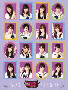 NOGIBINGO! DVD-BOX/乃木坂46【1000円以上送料無料】