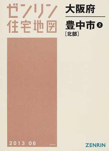 大阪府 豊中市 2 北部【1000円以上送料無料】