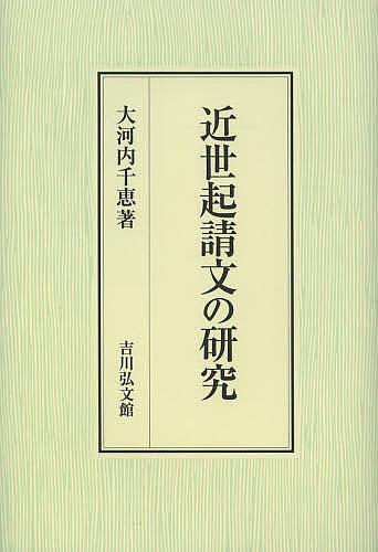 近世起請文の研究/大河内千恵【1000円以上送料無料】
