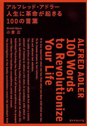 アルフレッド アドラー人生に革命が起きる100の言葉 1000円以上送料無料 人気ブランド多数対象 小倉広 公式ストア