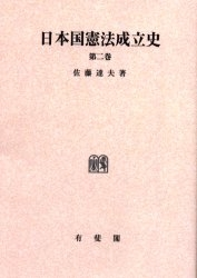 日本国憲法成立史 第2巻 オンデマンド版【1000円以上送料無料】