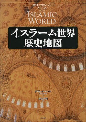 イスラーム世界歴史地図/デヴィッド・ニコル/清水和裕【1000円以上送料無料】