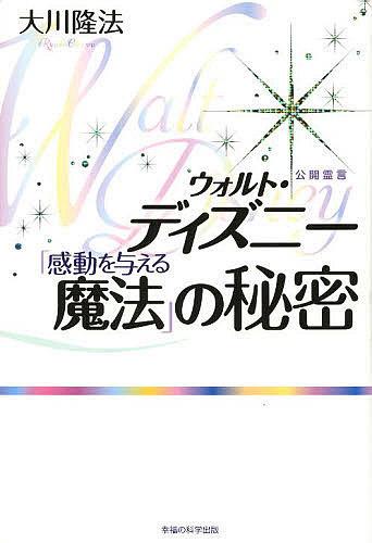 新発売 OR BOOKS ウォルト ディズニー 1000円以上送料無料 感動を与える魔法 大川隆法 の秘密 売り出し
