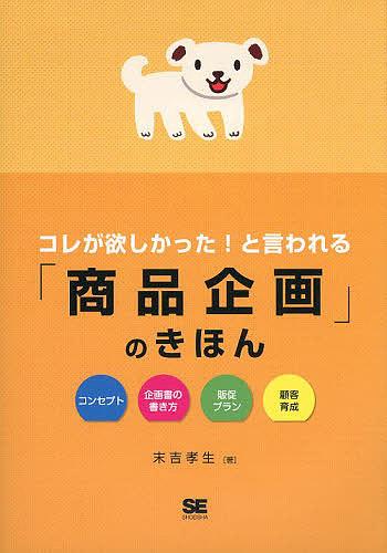 コレが欲しかった と言われる 商品企画 末吉孝生 のきほん 高価値 1000円以上送料無料 国産品