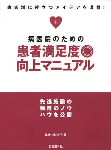 病医院のための患者満足度向上マニュアル/日経ヘルスケア【1000円以上送料無料】