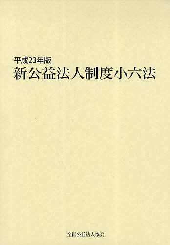 新公益法人制度小六法 平成23年版 2巻セット/全国公益法人協会編集局【1000円以上送料無料】