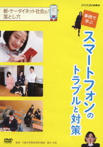 NHK DVD教材 新 ケータイ・ネット社会の落とし穴 事例で学ぶスマートフォンのトラブルと対策【1000円以上送料無料】