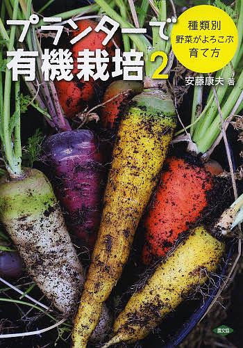プランターで有機栽培 2 割引も実施中 1000円以上送料無料 海外輸入 安藤康夫