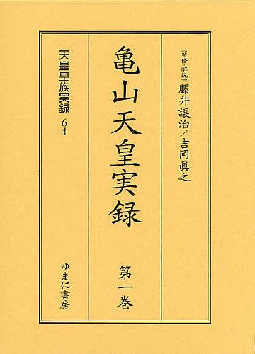 亀山天皇実録 全2巻【1000円以上送料無料】