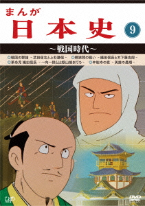 まんが日本史(9)~戦国時代~【1000円以上送料無料】