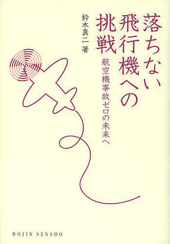 DOJIN選書 激安挑戦中 57 落ちない飛行機への挑戦 日本産 鈴木真二 航空機事故ゼロの未来へ 1000円以上送料無料