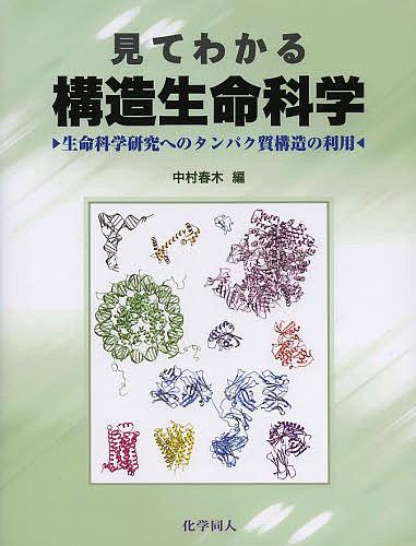 見てわかる構造生命科学 生命科学研究へのタンパク質構造の利用/中村春木【1000円以上送料無料】
