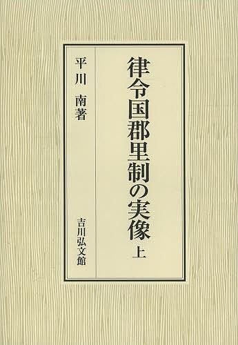 律令国郡里制の実像 上/平川南【1000円以上送料無料】