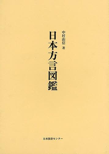 日本方言図鑑 復刻/中村由信【1000円以上送料無料】