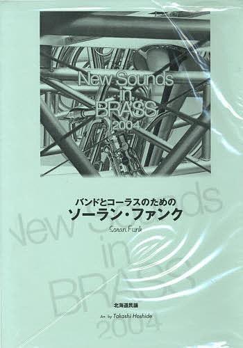 楽譜 バンドとコーラスのためのソーラン・【1000円以上送料無料】