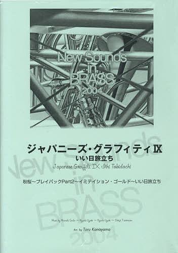 楽譜 ジャパニーズ・グラフィティー 9【1000円以上送料無料】