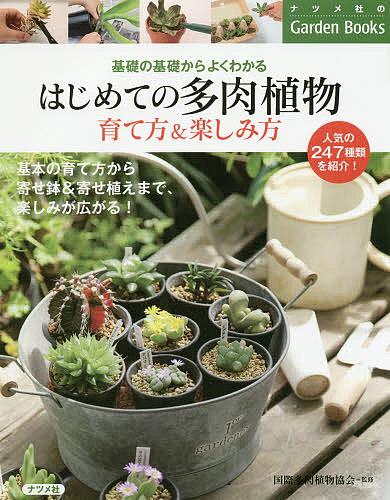 ナツメ社のGarden Books はじめての多肉植物育て方 商舗 楽しみ方 豪華な 1000円以上送料無料 国際多肉植物協会 基礎の基礎からよくわかる