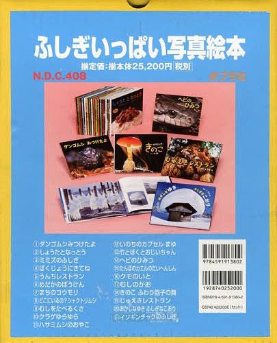 ふしぎいっぱい写真絵本 全21巻【1000円以上送料無料】