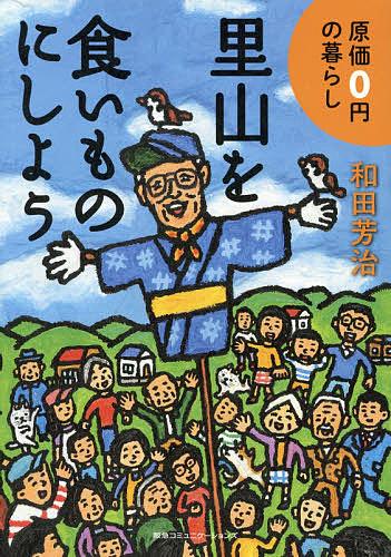 期間限定の激安セール 里山を食いものにしよう 原価0円の暮らし 和田芳治 1000円以上送料無料 商店