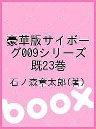 豪華版サイボーグ009シリーズ 既23巻/石ノ森章太郎【1000円以上送料無料】
