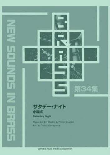楽譜 サタデー・ナイト(小編成)【1000円以上送料無料】