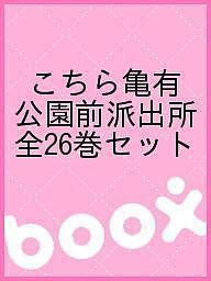 こちら亀有公園前派出所 全26巻セット【1000円以上送料無料】