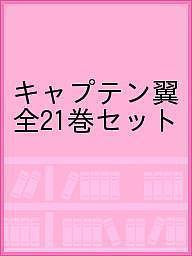 キャプテン翼 全21巻セット【1000円以上送料無料】