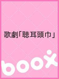 歌劇「聴耳頭巾」【1000円以上送料無料】