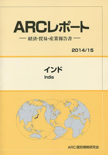 インド 2014/15年版/ARC国別情勢研究会【1000円以上送料無料】