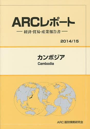 カンボジア 2014/15年版/ARC国別情勢研究会【1000円以上送料無料】