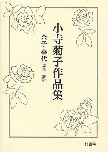小寺菊子作品集【1000円以上送料無料】